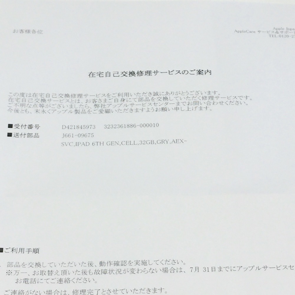 未使用新品【AppleCare Services 2022.11.3 まで 付属品】iPad 第6世代 2018モデル 32GB グレイ au_画像4