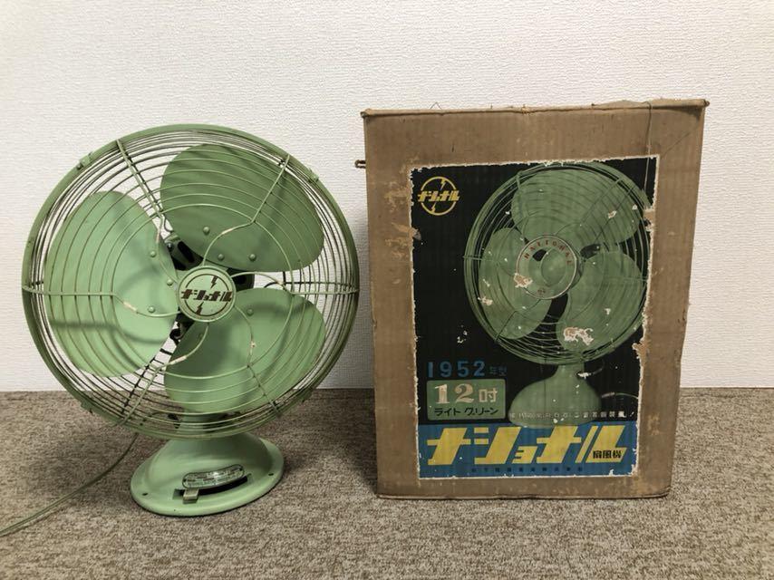 ナショナル 1952年製 レトロ扇風機 昭和レトロ ビンテージ家電 当時物