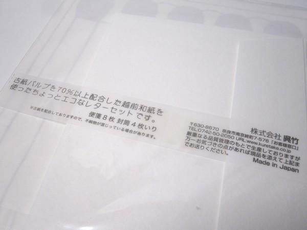 ●送料無料●2種10点SET 呉竹 越前和紙のレターセット(便箋8枚 封筒4枚 入り)日本製■クリックポスト_画像6