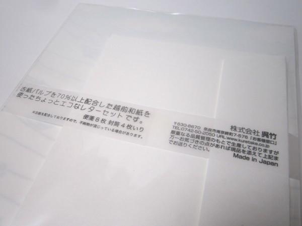 ●送料無料●2種10点SET 呉竹 越前和紙のレターセット(便箋8枚 封筒4枚 入り)日本製■クリックポスト_画像3