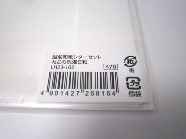 ●送料無料●2種10点SET 呉竹 越前和紙のレターセット(便箋8枚 封筒4枚 入り)日本製■クリックポスト_画像4