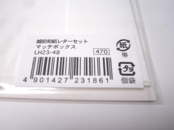 ●送料無料●2種10点SET 呉竹 越前和紙のレターセット(便箋8枚 封筒4枚 入り)日本製■クリックポスト_画像7