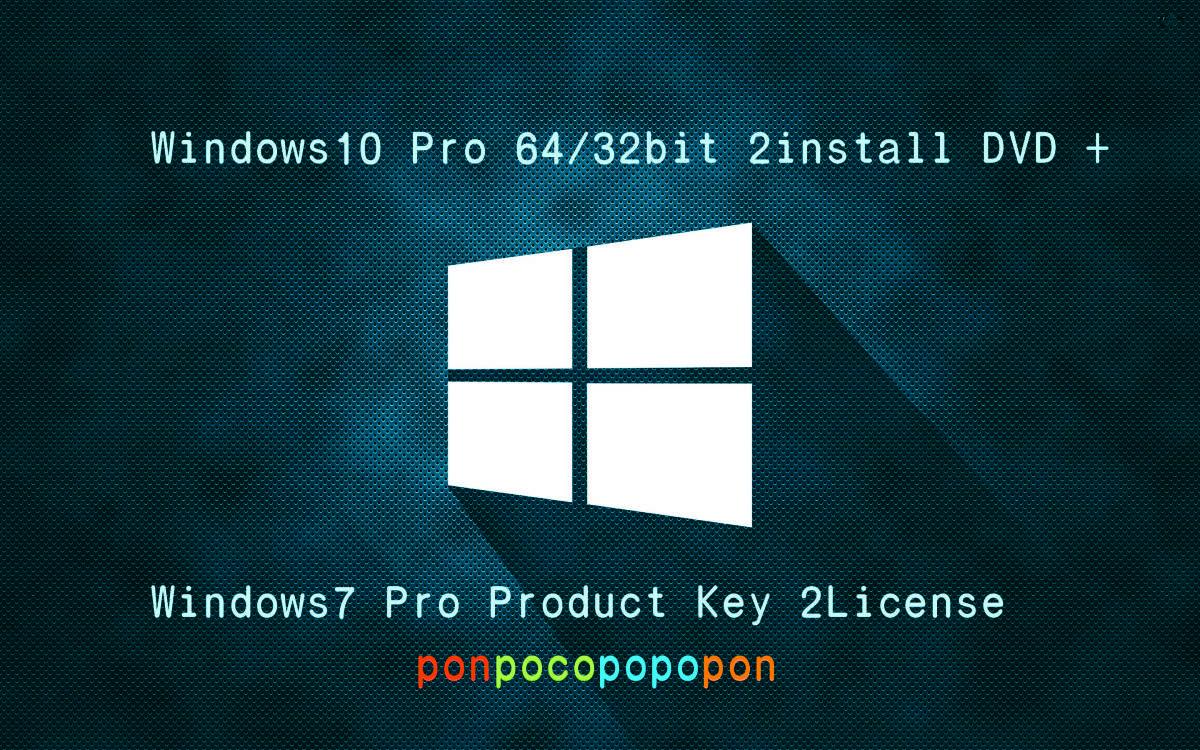 【期間限定サービス品付】(=^・^=)◆即決Windows10 Pro 64bit + 32bit インストールDVD正規DL版 2枚+Win7 ProOA版正規プロダクトキー 2枚◆_画像5