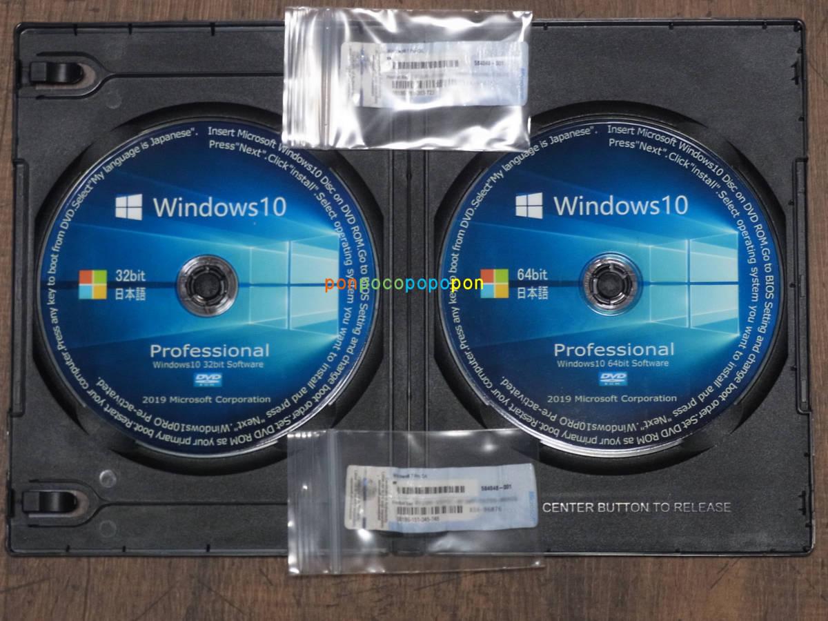 【期間限定サービス品付】(=^・^=)◆即決Windows10 Pro 64bit + 32bit インストールDVD正規DL版 2枚+Win7 ProOA版正規プロダクトキー 2枚◆