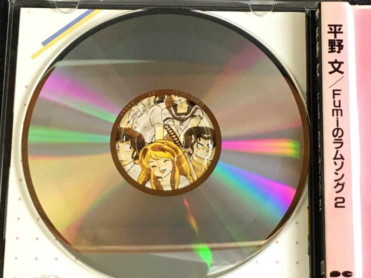 平野文 CD Fumiのラムソング、 ラムソング2 中古品_画像8