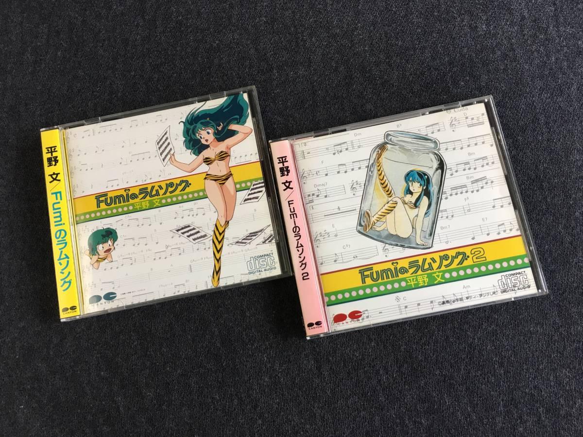 平野文 CD Fumiのラムソング、 ラムソング2 中古品