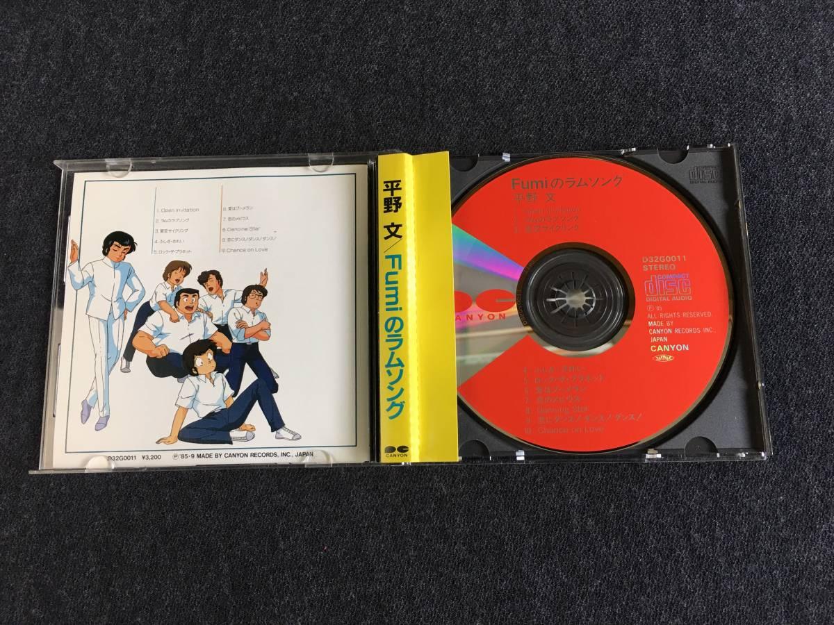 平野文 CD Fumiのラムソング、 ラムソング2 中古品_画像3