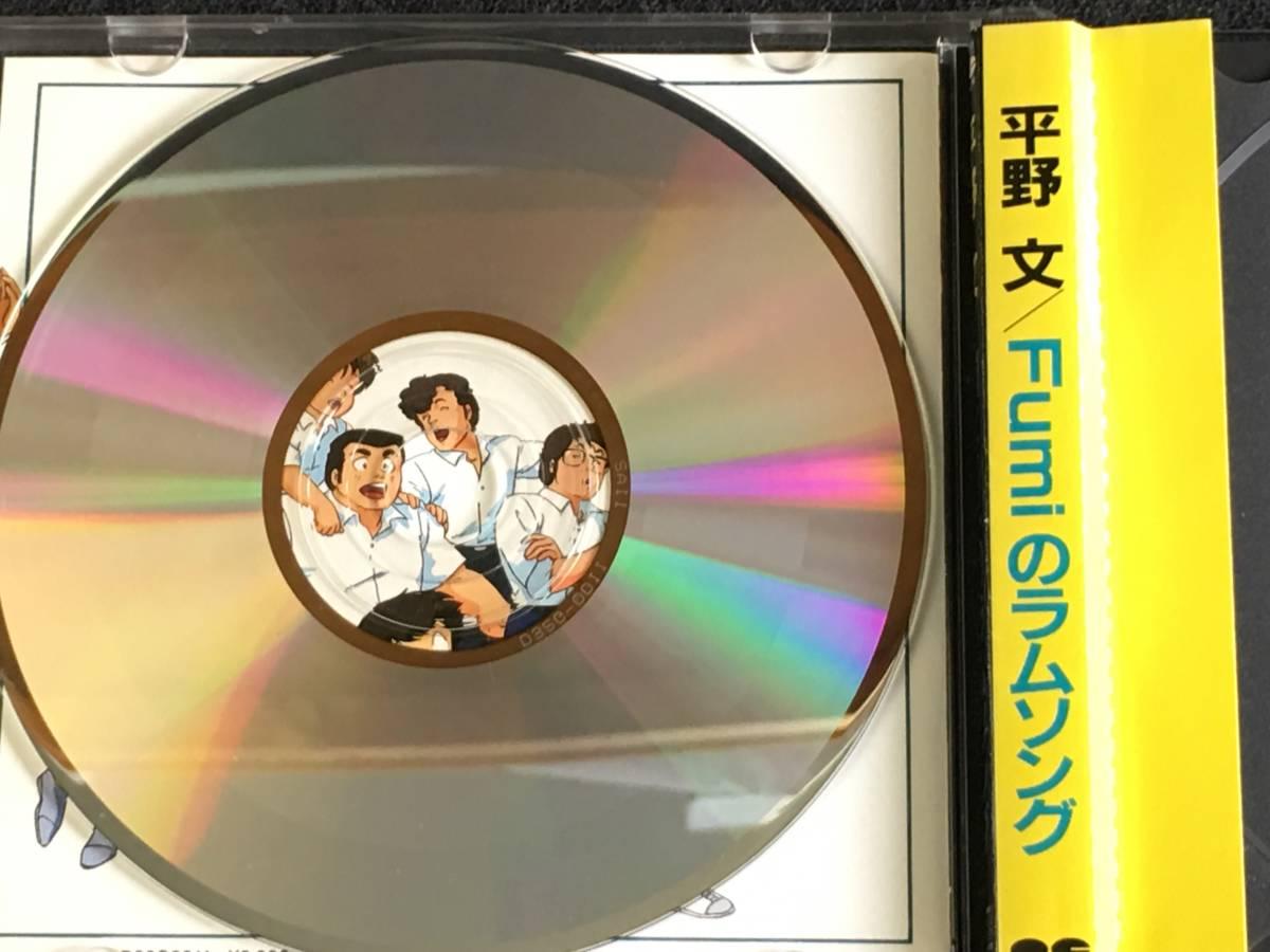 平野文 CD Fumiのラムソング、 ラムソング2 中古品_画像4
