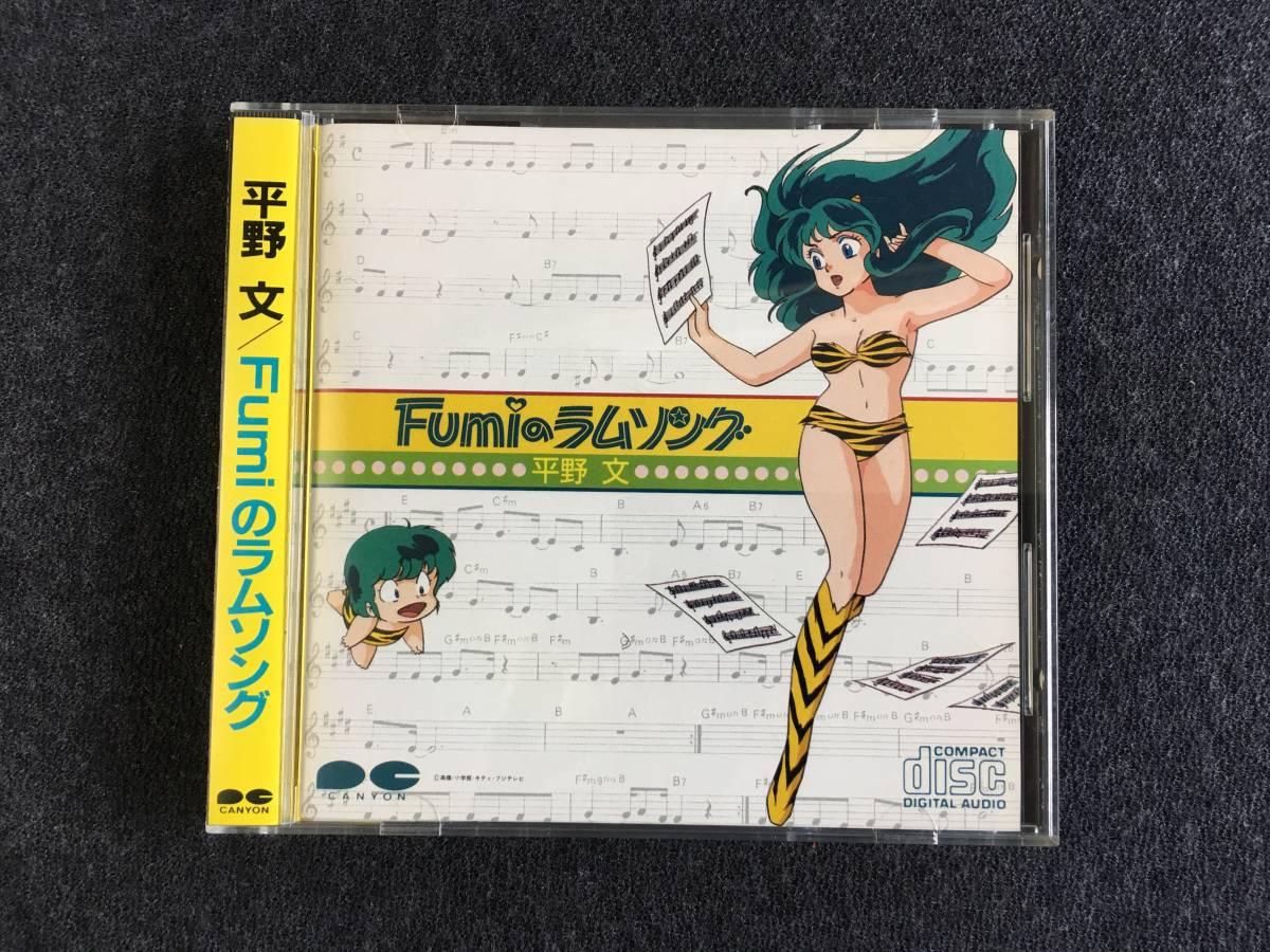 平野文 CD Fumiのラムソング、 ラムソング2 中古品_画像2