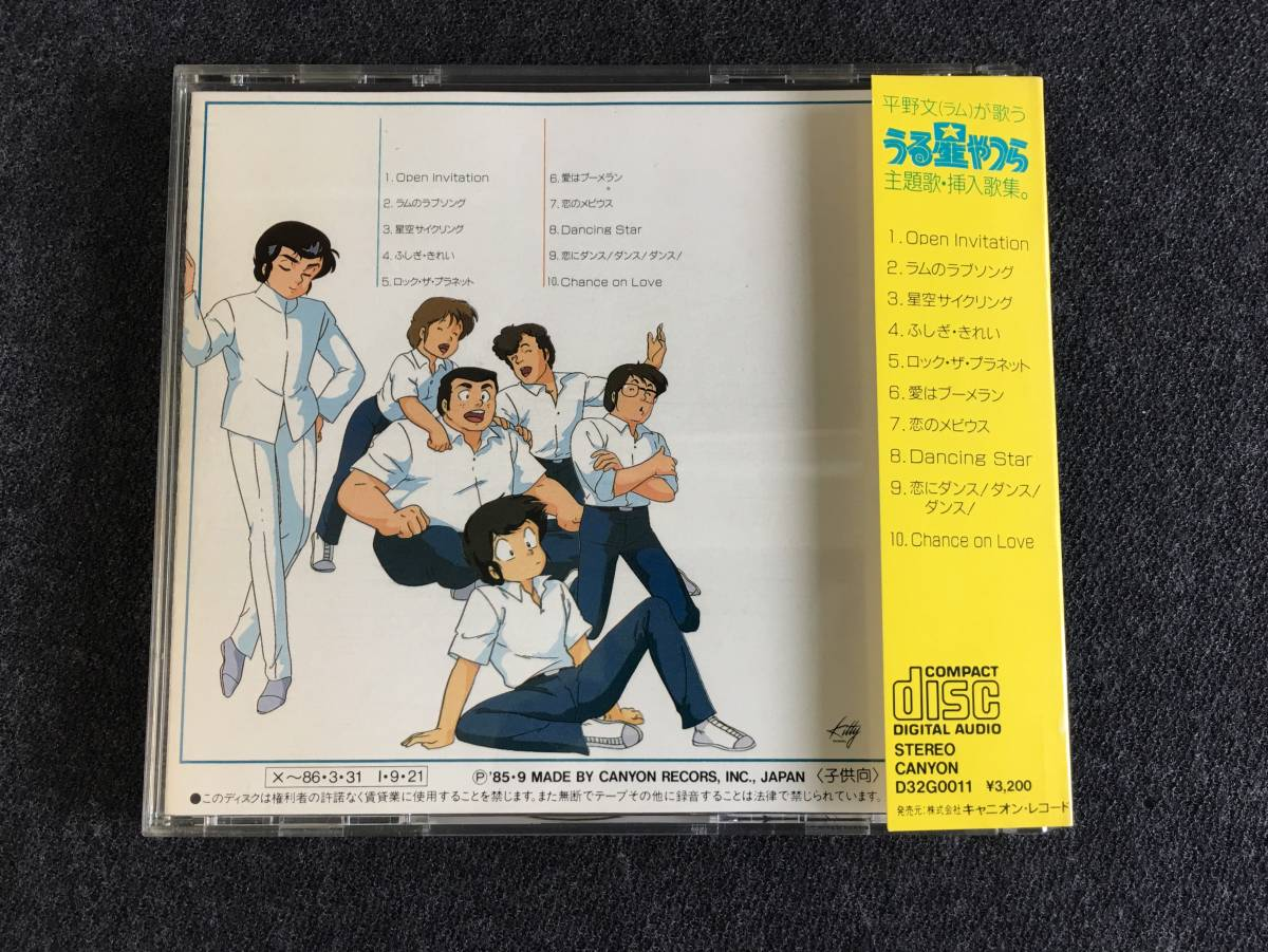 平野文 CD Fumiのラムソング、 ラムソング2 中古品_画像5