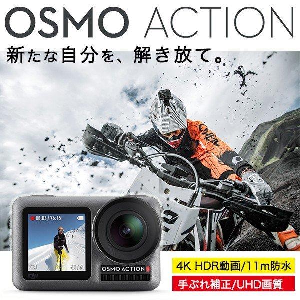 DJI OSMO ACTION 【新品・未開封】オスモアクション_画像1