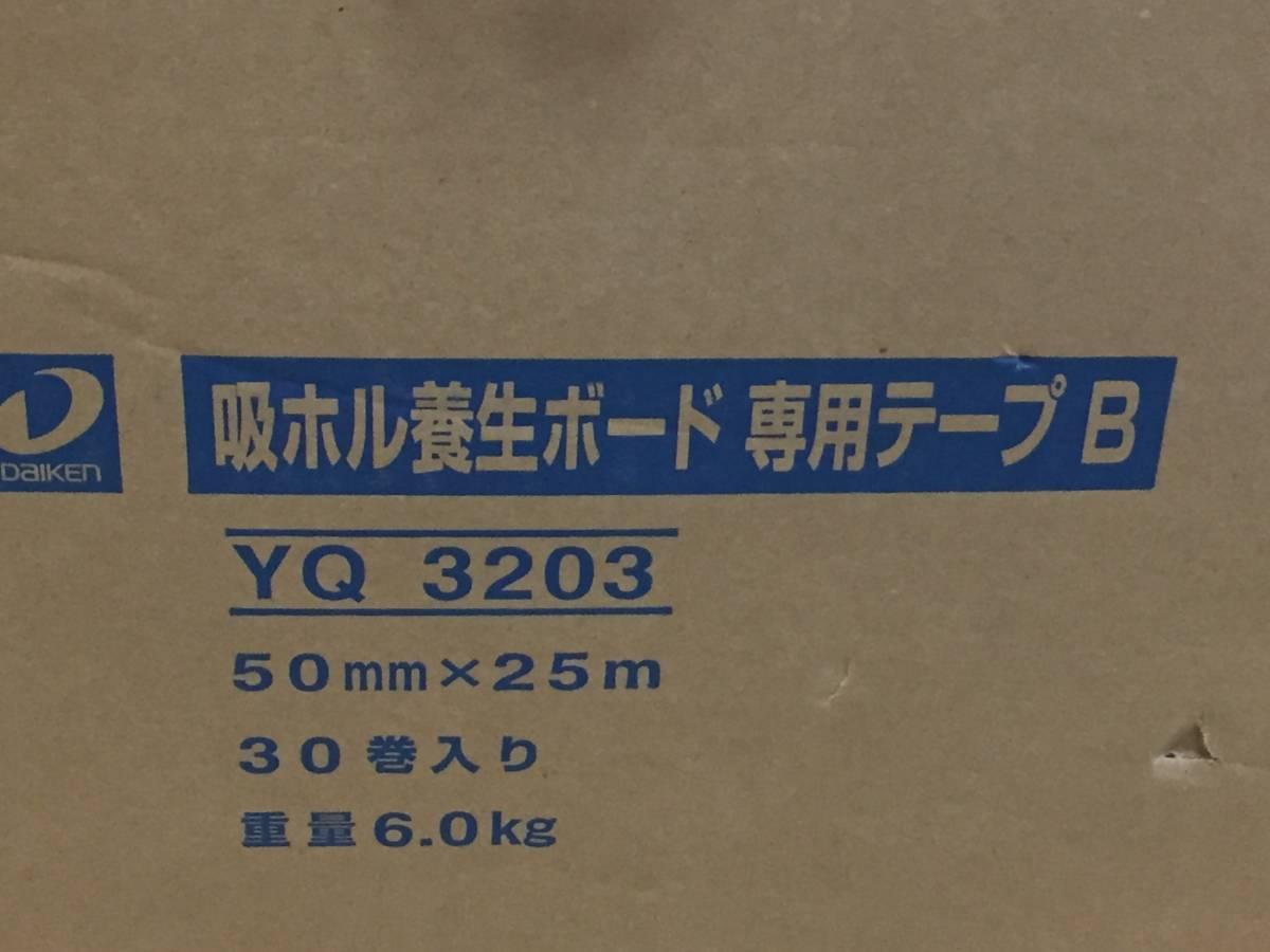 未使用 大建工業 吸ホル養生ボード専用テープ30巻入り_画像3