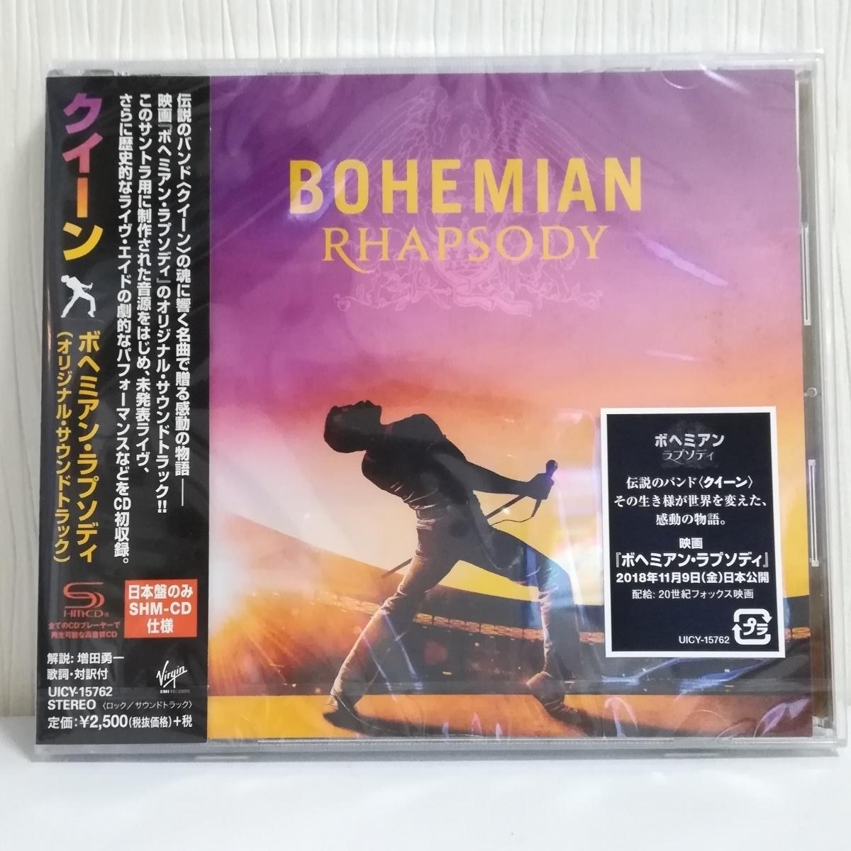 QUEEN ボヘミアン・ラプソディ (オリジナル・サウンドトラック) [SHM-CD] クイーン 日本盤 国内盤 UICY-15762 映画 サントラ
