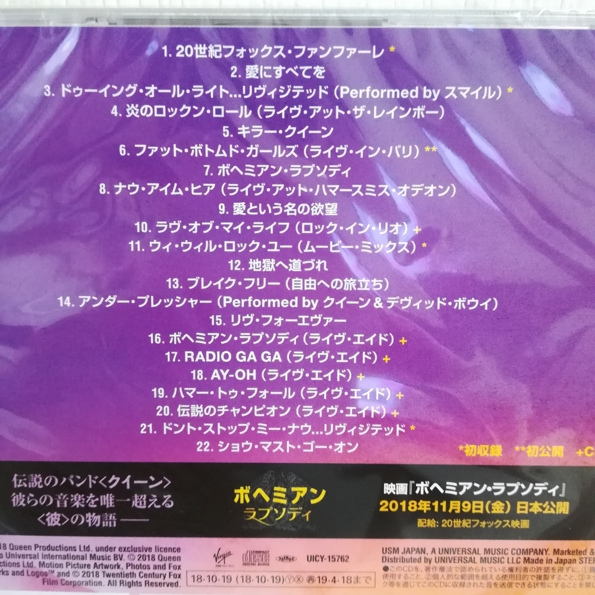 QUEEN ボヘミアン・ラプソディ (オリジナル・サウンドトラック) [SHM-CD] クイーン 日本盤 国内盤 UICY-15762 映画 サントラ_画像3