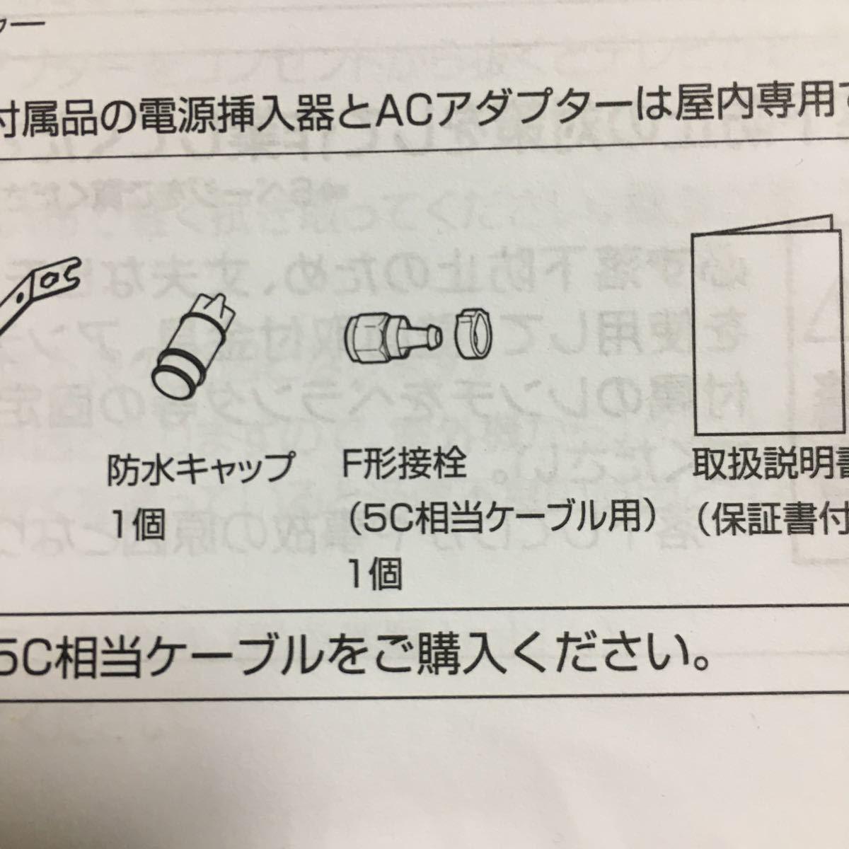 ※F型接栓が欠品となります。