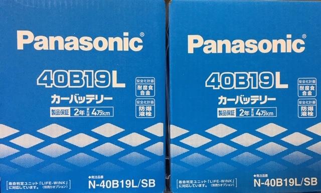 ☆パナソニックバッテリー送料・税込¥5999