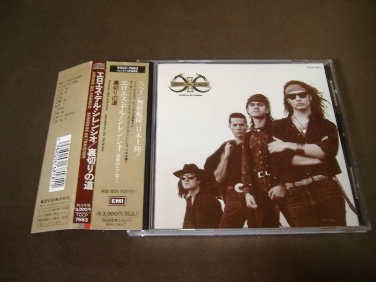【中古CD】HEROES DEL SILENCIO/エロエス・デル・シエンシオ「裏切りの道」【帯付/スペイン】
