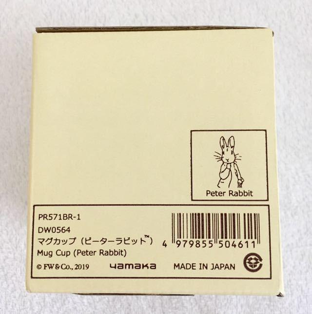 山加商店 yamaka ピーターラビット・シスターズ マグカップ2個セット_画像7
