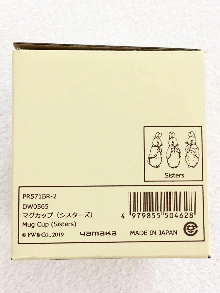 山加商店 yamaka ピーターラビット・シスターズ マグカップ2個セット_画像8