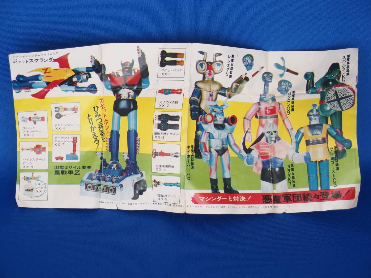 ポピー 超合金 マジンガーZ 取扱説明書 カタログ 中古品 当時物_画像7