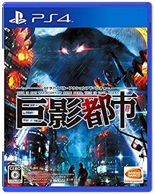 巨影都市 PS4ソフト 送料無料