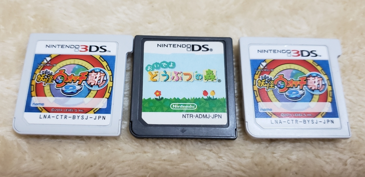 3DS 妖怪ウォッチ2 真打 二個 おいでよどうぶつの森 ソフトのみ_画像1