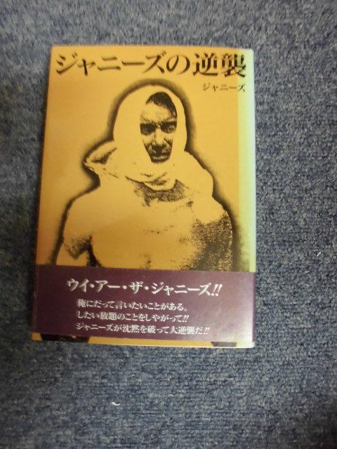 1989年初版「ジャニーズの逆襲」帯付きジャニー喜多川 メリー喜多川 フォーリーブス たのきん 光GENJI他