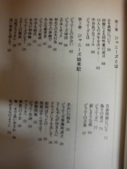 1989年初版「ジャニーズの逆襲」帯付きジャニー喜多川 メリー喜多川 フォーリーブス たのきん 光GENJI他_画像3