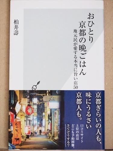 『おひとり京都の晩ごはん』 地元民が愛する本当に旨い店50 柏井壽 新書 ★同梱OK★_画像1