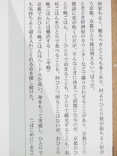 『おひとり京都の晩ごはん』 地元民が愛する本当に旨い店50 柏井壽 新書 ★同梱OK★_画像2