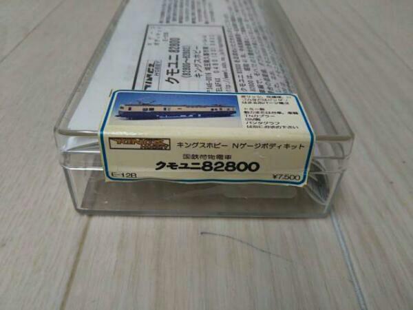 Nケージ キングスホビー 国鉄荷物電車 クモユニ 82800 ボディキット_画像2
