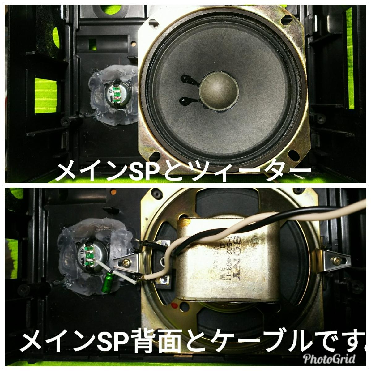 整備 調整済みSONYスカイセンサーICF5800 5バンドレシーバーワイドFM対応76~93Mhz ツィーター搭載2WAYスピーカー /メモリーライト_画像7