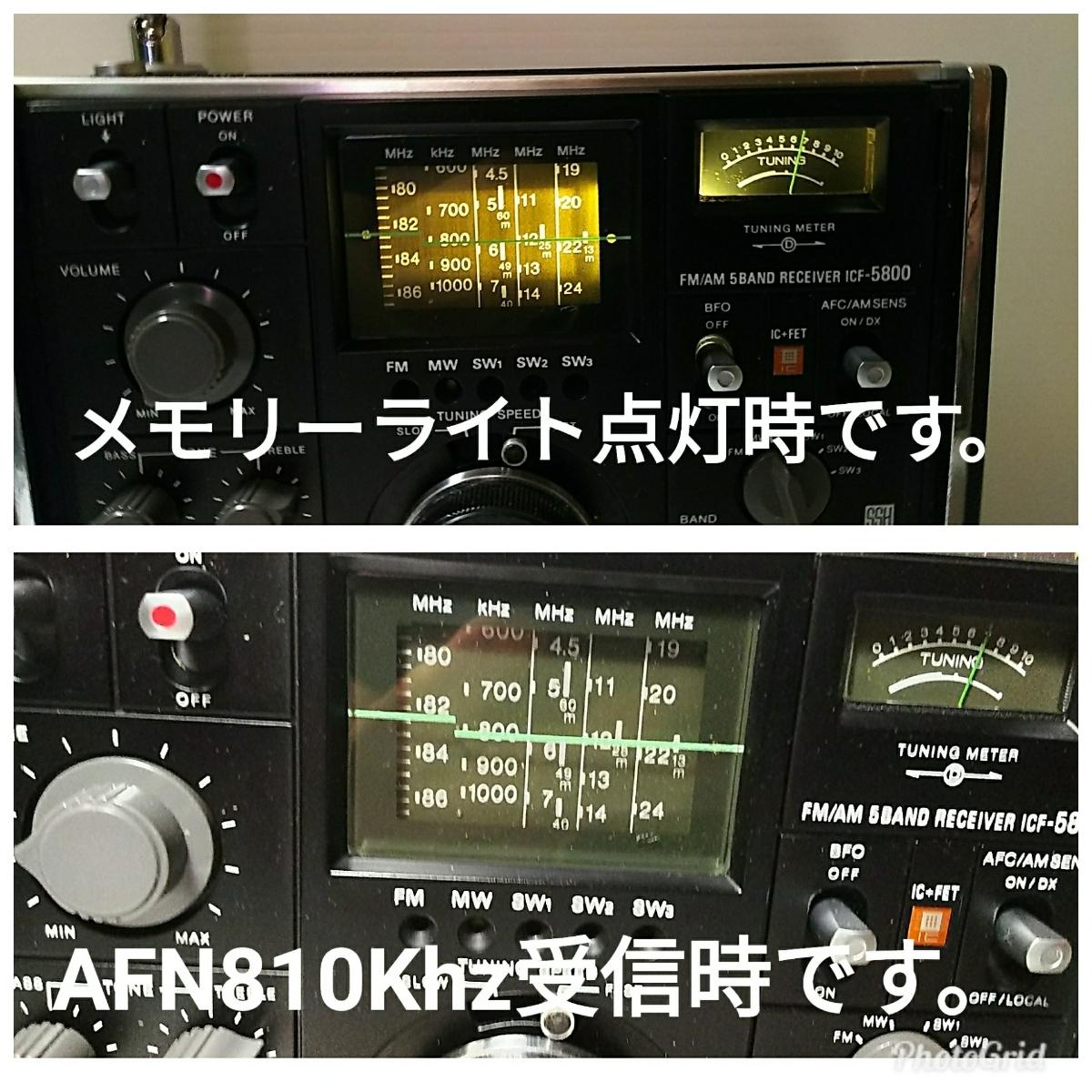 整備 調整済みSONYスカイセンサーICF5800 5バンドレシーバーワイドFM対応76~93Mhz ツィーター搭載2WAYスピーカー /メモリーライト_画像10