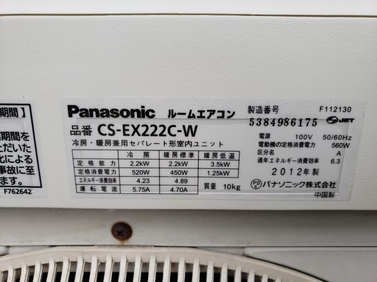 Panasonic エコナビ ナノエ ルームエアコン CS-EX222C_画像2