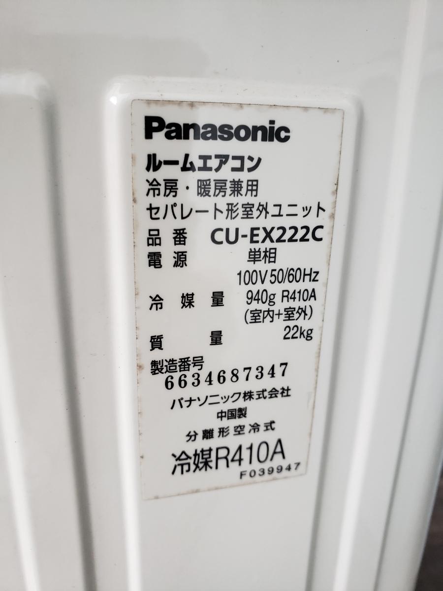 Panasonic エコナビ ナノエ ルームエアコン CS-EX222C_画像3