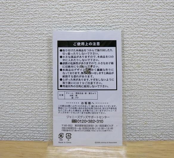 即決 嵐 2009 - 2010 「 ARASHI Anniversary Tour 5×10 」会場限定 名古屋ドーム 限定 チャーム オレンジ 10個セット 新品未開封品_画像3