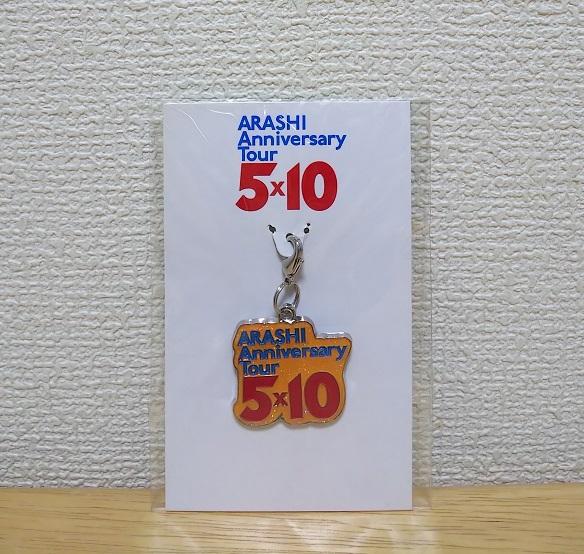 即決 嵐 2009 - 2010 「 ARASHI Anniversary Tour 5×10 」会場限定 名古屋ドーム 限定 チャーム オレンジ 10個セット 新品未開封品_画像2