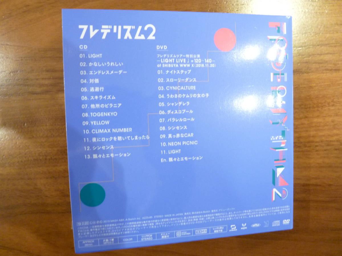 フレデリック フレデリズム2 DVD付初回限定盤 _画像2