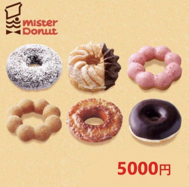 5000円 ミスタードーナツ ギフトチケット(500円×10) ギフト券 ミスド クーポン 1