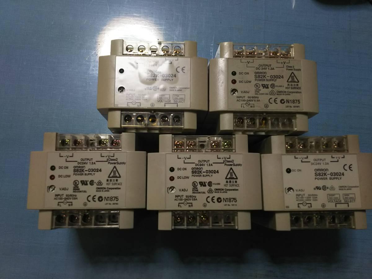 【中古・出力確認済み】5個セット OMRON スイッチング・パワーサプライ S82K-03024(DC24V)