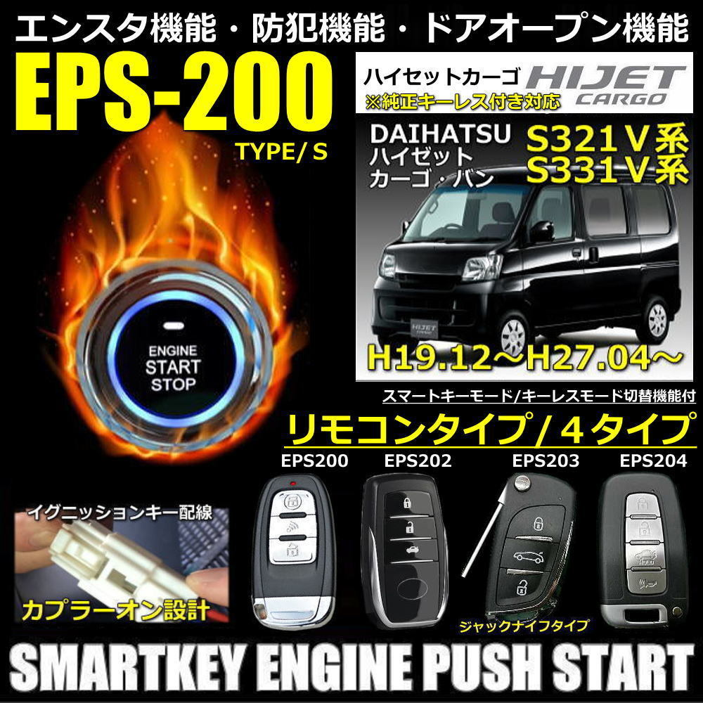 ハイゼットカーゴ H16.12~H29.11 S320V/S330V系/S321V/S331V系 EPSスマートキーエンジンプッシュスターターキット エンスタ フルオプショ_画像1