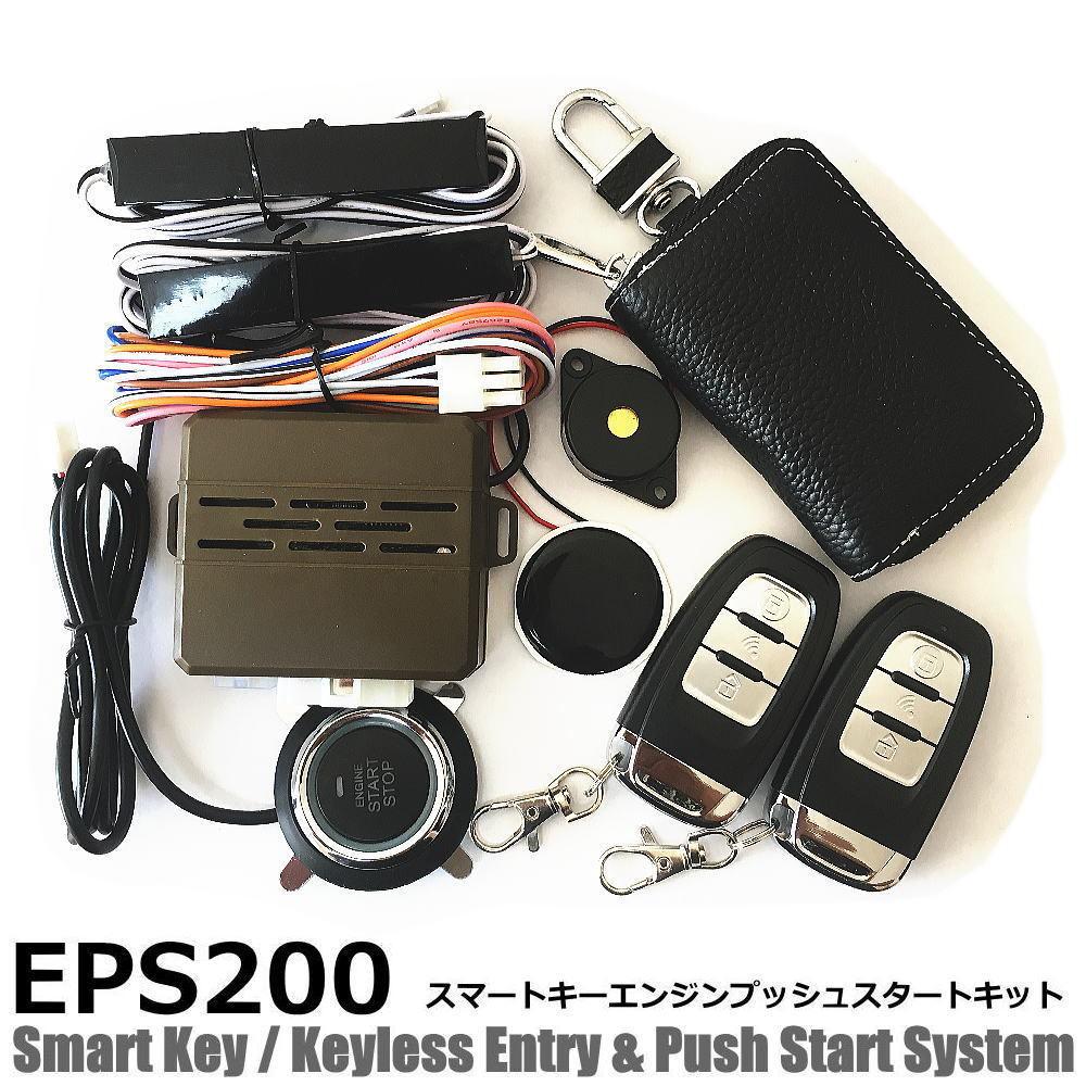 アルファード10系H17.4~H20.5後期NH1#W系イモビ装着車対応 EPSスマートキーエンジンプッシュスターターキット エンスタ・フルオプション_画像2