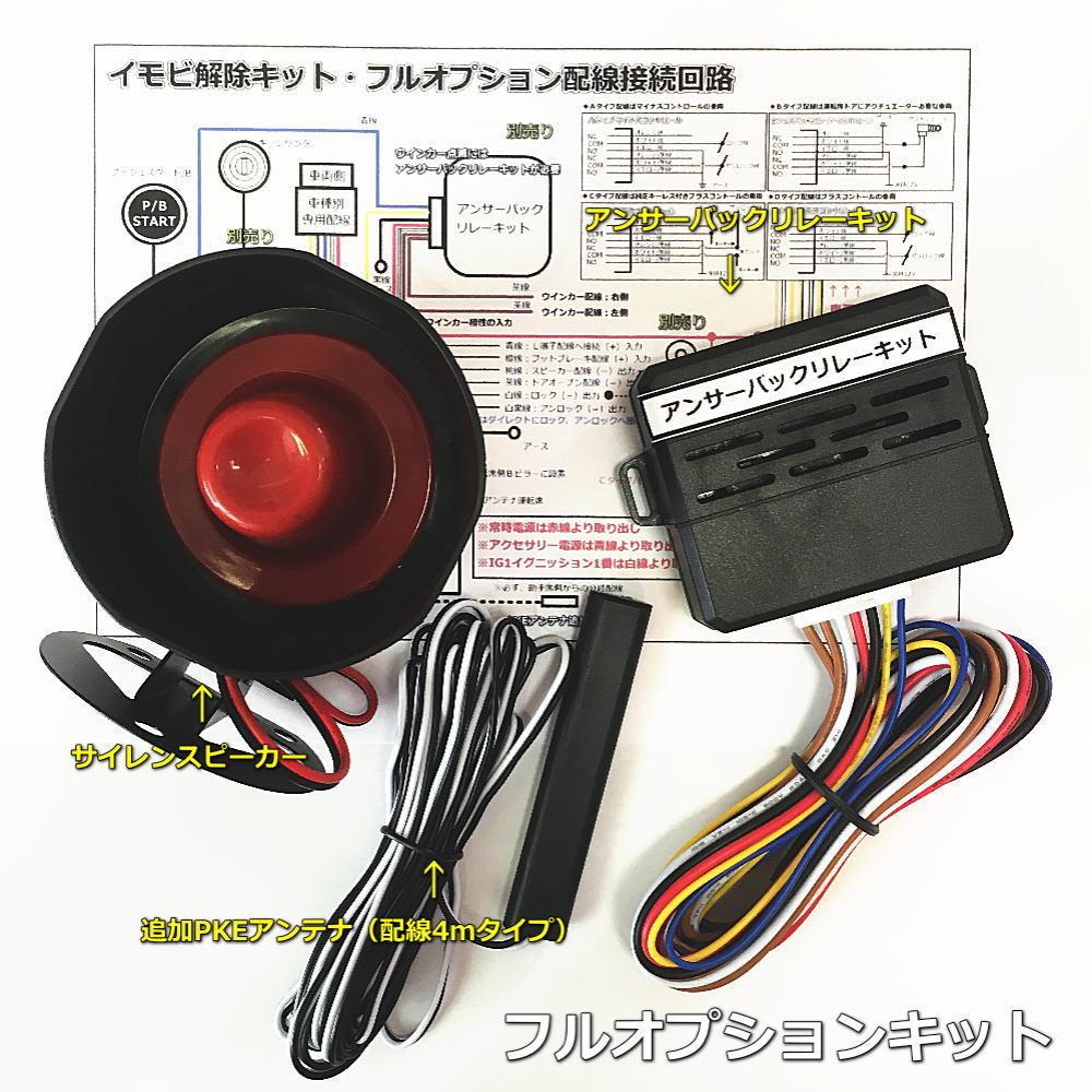 アルファード10系H17.4~H20.5後期NH1#W系イモビ装着車対応 EPSスマートキーエンジンプッシュスターターキット エンスタ・フルオプション_画像3