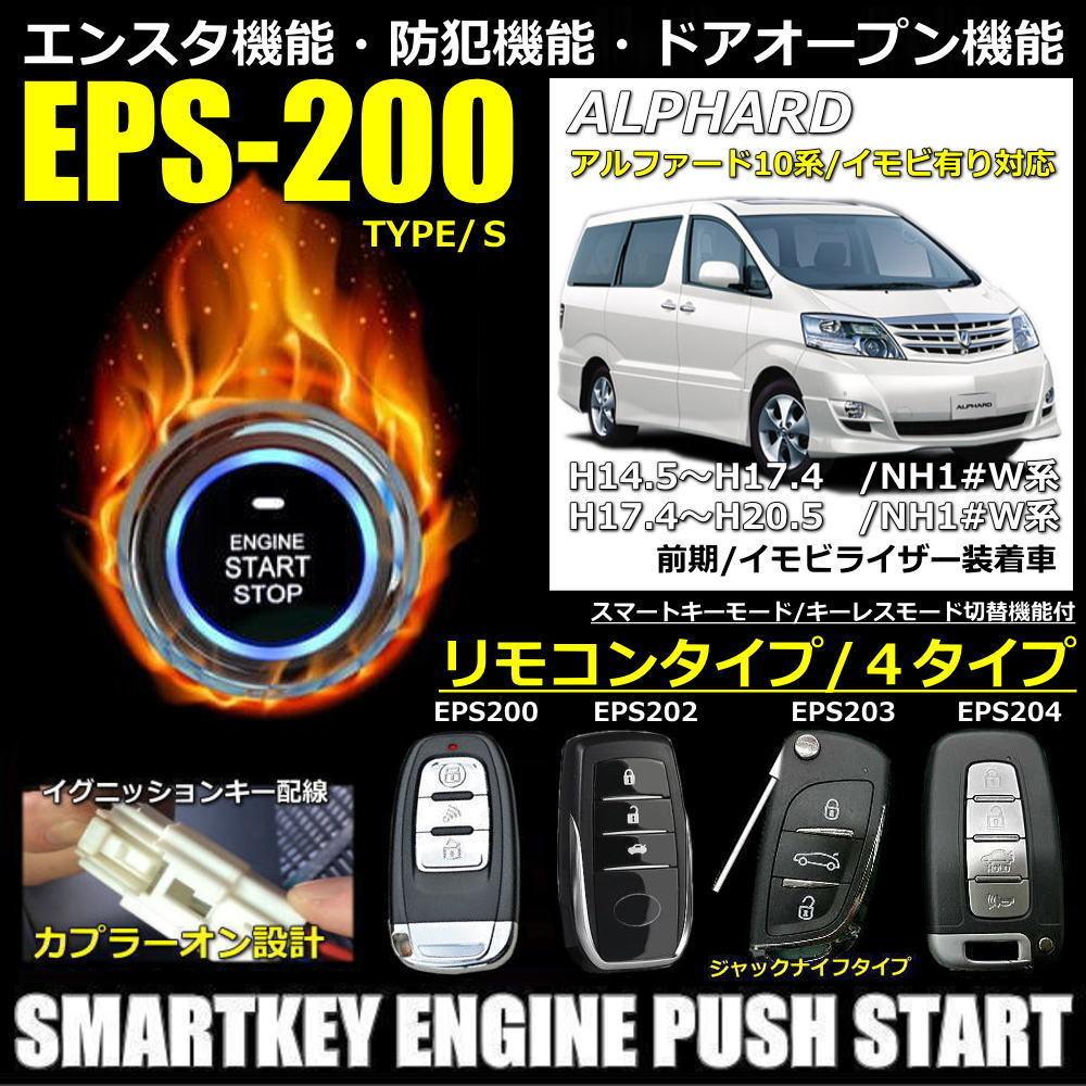 アルファード10系H17.4~H20.5後期NH1#W系イモビ装着車対応 EPSスマートキーエンジンプッシュスターターキット エンスタ・フルオプション