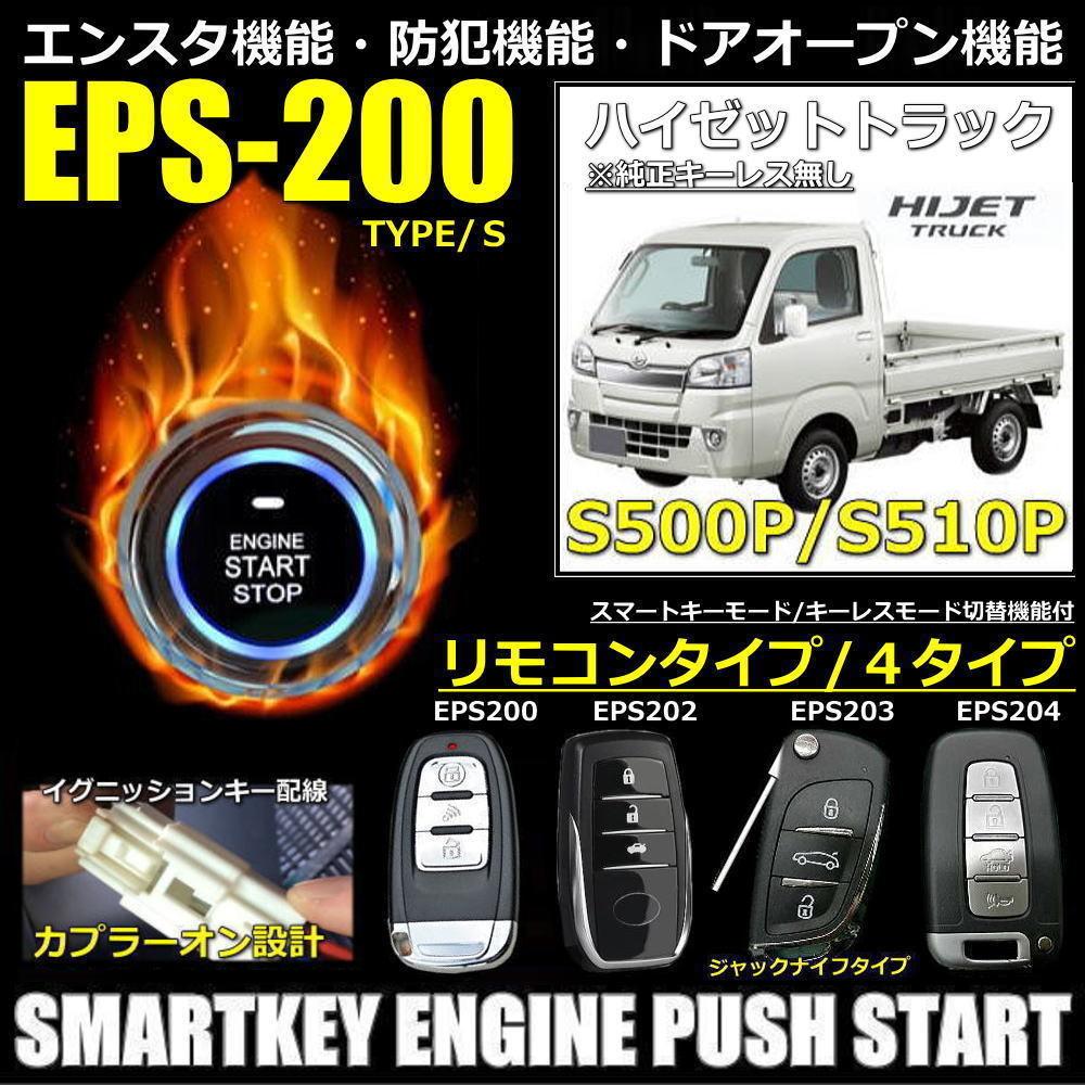 ハイゼットトラック H26/09~キーレス無し S500P/S510P系 EPSスマートキーエンジンプッシュスターターキット エンスタ オプションセット_画像1