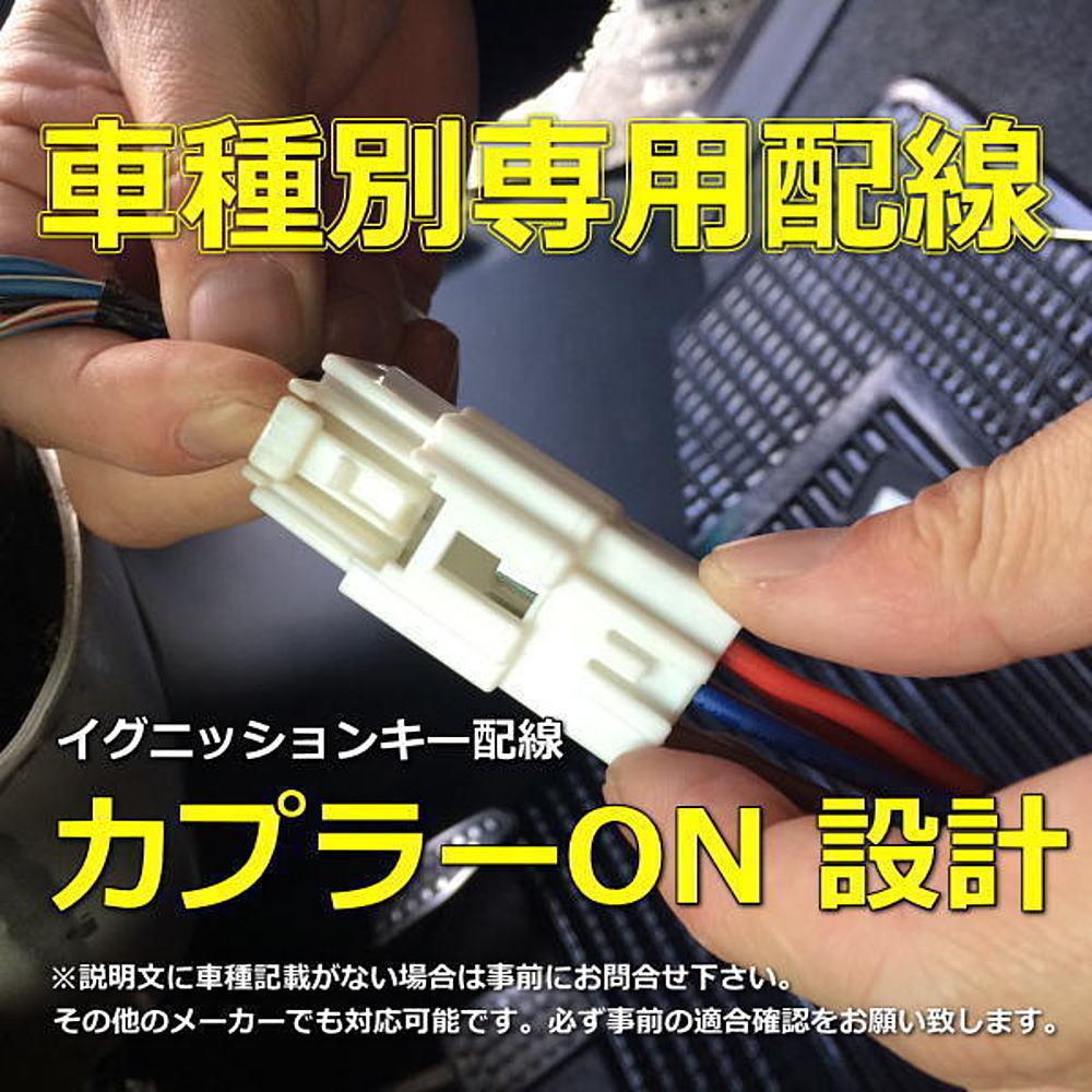 ハイゼットトラック H26/09~キーレス無し S500P/S510P系 EPSスマートキーエンジンプッシュスターターキット エンスタ オプションセット_画像9