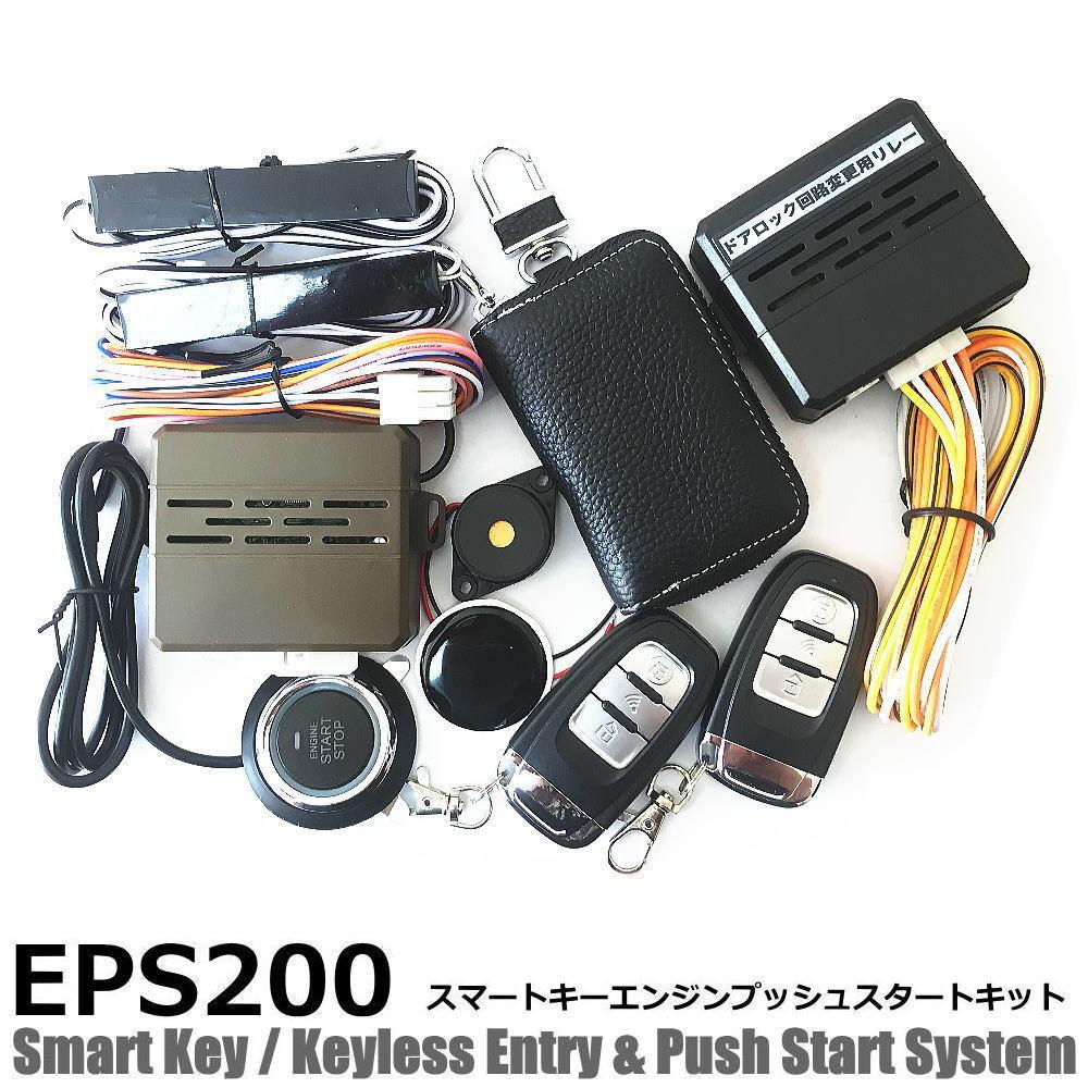 ハイゼットトラック H26/09~キーレス無し S500P/S510P系 EPSスマートキーエンジンプッシュスターターキット エンスタ オプション無し_画像2