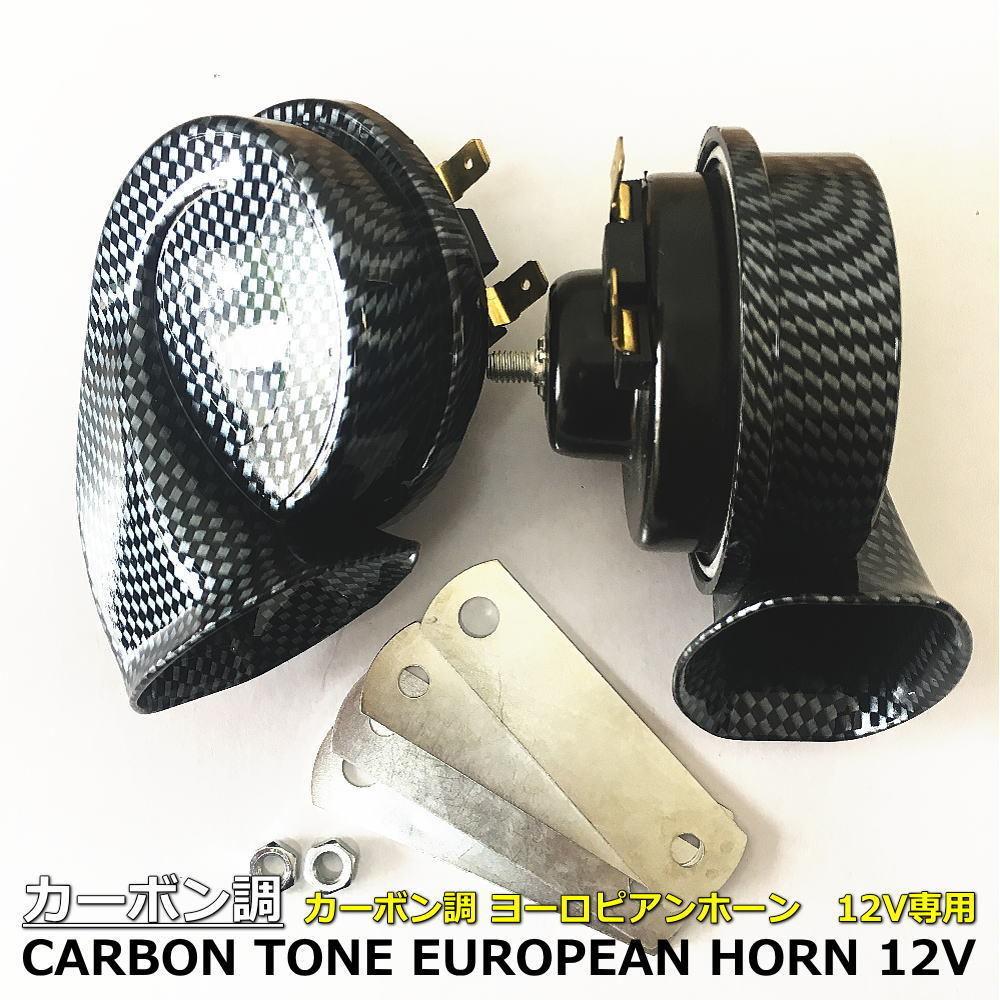 ヨーロピアンホーン スタイリッシュデザイン カーボン調 H/Lセット 12V専用品 車検対応品 周波数HI/510HZ・LOW/410HZ・110db_画像2