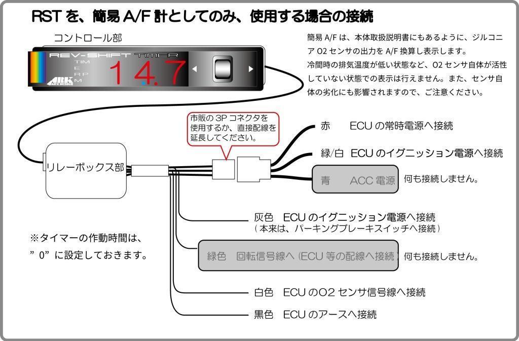 A/F計機能 シフトランプ機能 タコメーター機能付 ARK-DESIGN オートタイマー RST 青LED Rev Shift Timer アークデザイン01-0001B-00日本製_画像4
