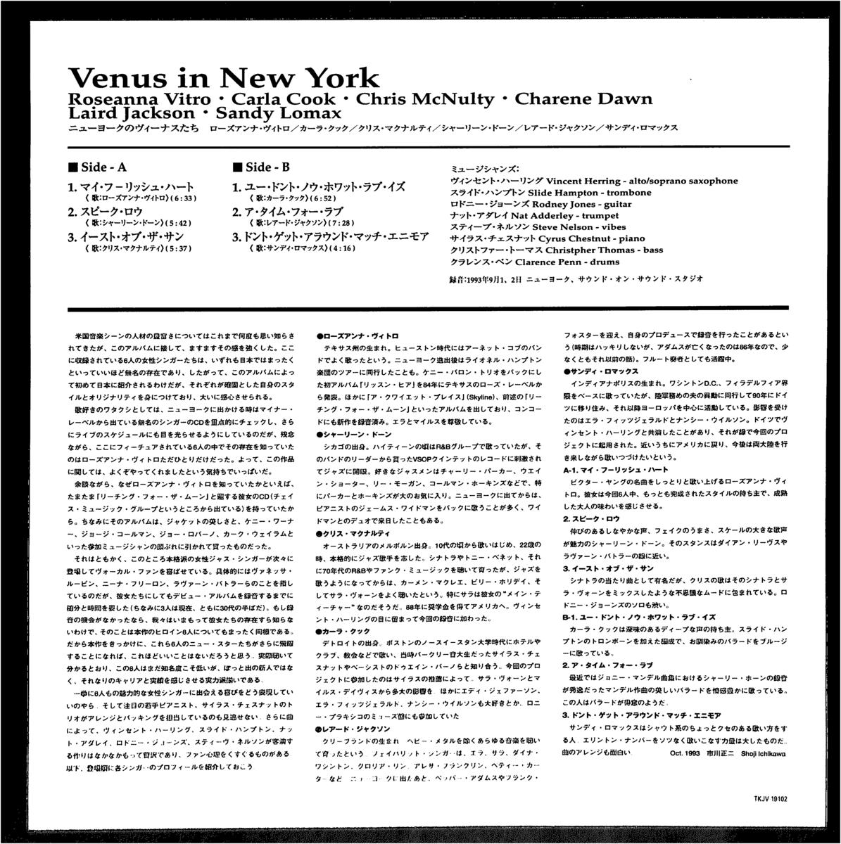 限定盤 重量盤 ◇ ローズアンナ・ヴィトロ カーラ・クック 他 / ニューヨークのヴィーナスたち ■LP ヴィーナスレコード_画像3